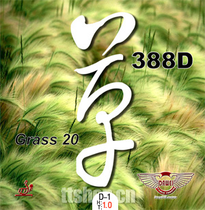388D草GRASS 20